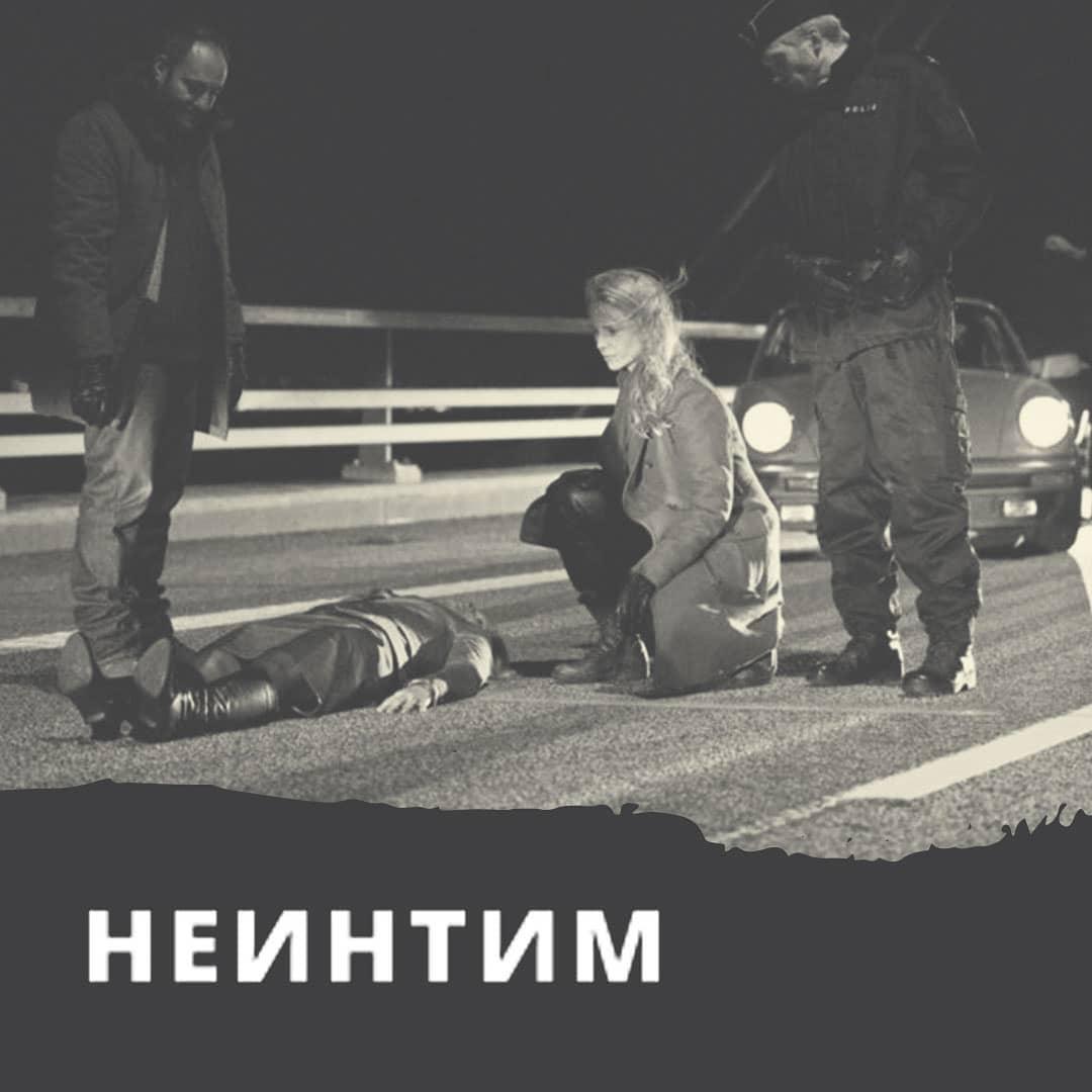 Популярные сериалы и тема проституции: «Мост»